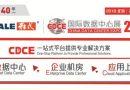 CDCE国际数据中心及云计算产业展