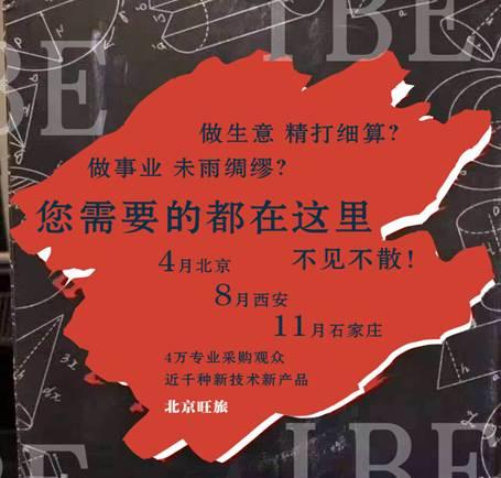 2019北京国际锅炉展 暖通展 供热展 电采暖展 4月整齐亮相北京国家会议中心