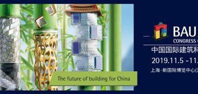 BCC2019重磅归来 | 世界级建筑设计大咖齐聚上海