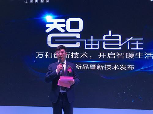 万和新电气副总裁兼董事会秘书卢宇凡_副本