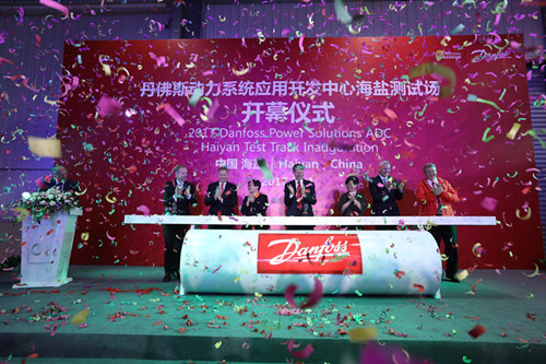 3. 丹佛斯动力系统应用开发中心正式启动,鼎力支持中国客户提升竞争力_副本